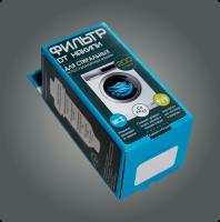 Гипоаллергенный фильтр от накипи для с/м HELFER-2