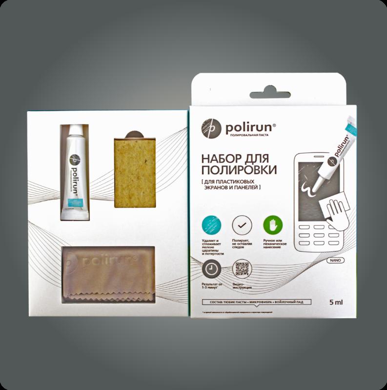Набор для полировки пластиковых поверхностей Polirun-1